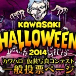 Creepy Japanese Things, Halloween 2014 Edition